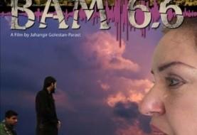 BAM ۶.۶: Film Screening