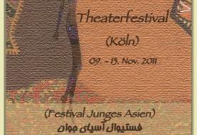 هیجدهمین فستیوال تئاتر ایرانی در کلن / آلمان