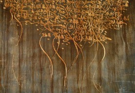 Exhibition By Mehrdad Shoghi: Between the Lines