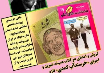 شب طنز و کتاب با هادی خرسندی: خرسند ...