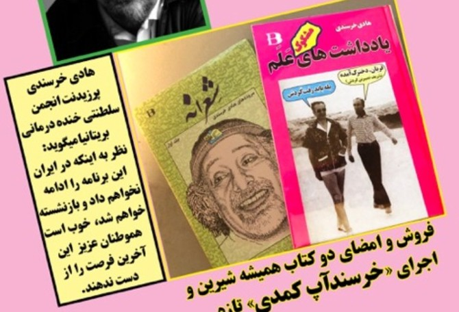 Hadi Khorsandi: New Stand Up Comedy and Book Introduction in Farsi