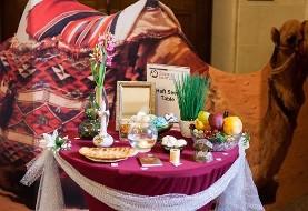 Persian Nowruz Celebration