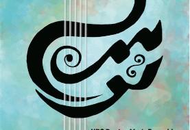 Hamnavaz Ensemble Spring Concert