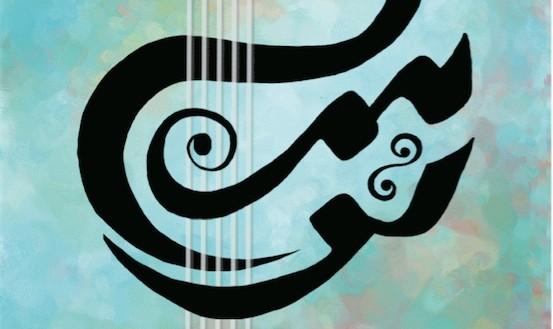 کنسرت بهاری - گروه همنواز