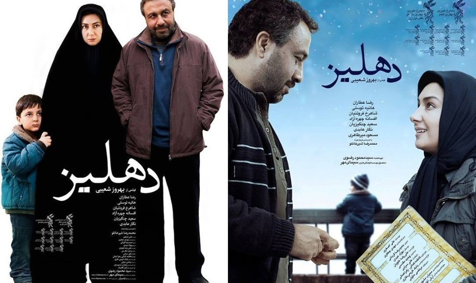 Movie and Discussion Series The Corridor starring Reza Attaran