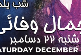 Yalda Celebration with Jamal Vafaei