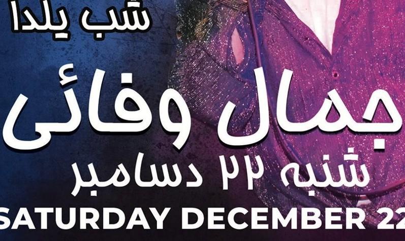جشن شب یلدا با جمال وفائی