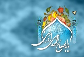 Celebration of the Birth of Imam Mahdi