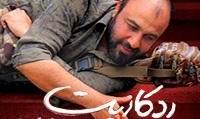 نمایش فیلم فرش قرمز رد کارپت: رضا عطاران