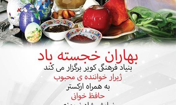 بهاران خجسته باد: جشن نوروزی همراه کنسرت، نمایش و شام ایرانی
