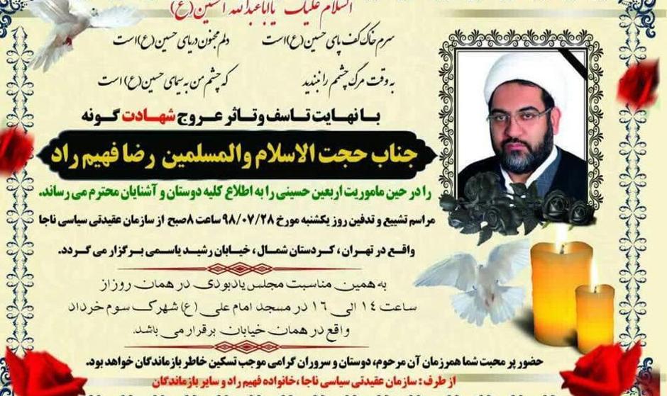 رئیس عقیدتی ـ سیاسی پلیس راهور خود در تصادف رانندگی کشته شد
