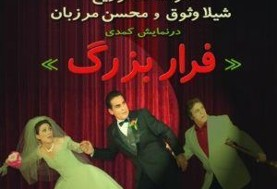 FARAR- E-BOZORG , A Play by HOUSHANG TOUZIE