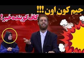 ویدئوهای طنز هفته: از مصرف ادرار کیم جون اون تا دخترای مرداد و آهنگ ابراهیم تاتلیس و حاکم شهر!