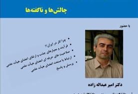 جذب اعضای هیئت علمی در ایران؛ چالش ها و نا گفته ها