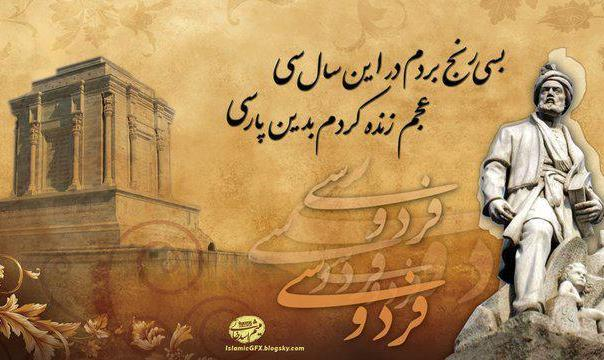 79th Session of Shahnameh-Khani