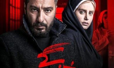 نمایش فیلم خفگی با هنرنمایی جذاب نوید محمدزاده، الناز شاکردوست