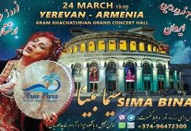 جشن نوروزی ۱۳۹۶ - Maestra Sima Bina
