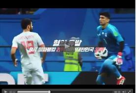 اتهام عجیب کره جنوبی به فوتبال ایران + ویدئو