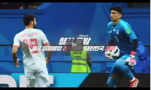 تیزر عجیب توهین آمیز کره جنوبی در مورد بچه ننگی و فوتبال کثیف ایران! ویدئو