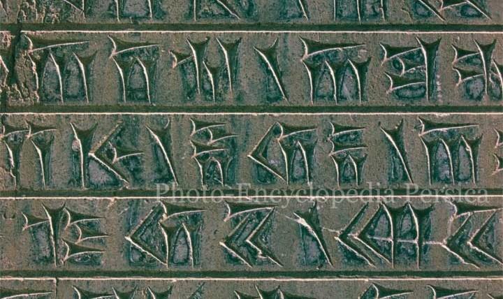 سخنرانی با موضوع کشف رمز کتیبه های ساسانی در دانشگاه ارواین