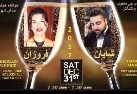 سومین جشن خانوادگی شب ژانویه با دی جی شمودی (شایان) و موزیک زنده با صدای گرم فروزان - بهمراه بوفه کامل شام ایرانی
