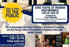 نمایش فیلم زیبای ۵۰۰۰ سال مهندسی ایرانی