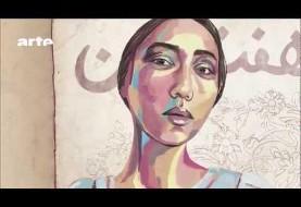 پخش انیمیشن نوروز از تلویزیون فرانسه (ویدئو)