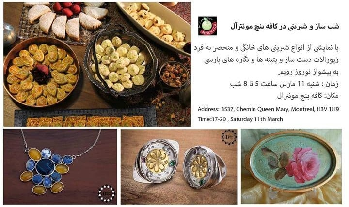 Persian Pastry and Art Exhibition