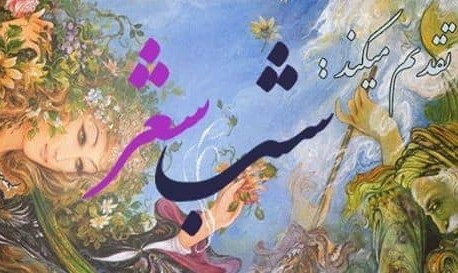 Monthly Persian Poetry Nights