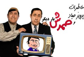 Parviz Sayyad and Samad: I Love TV