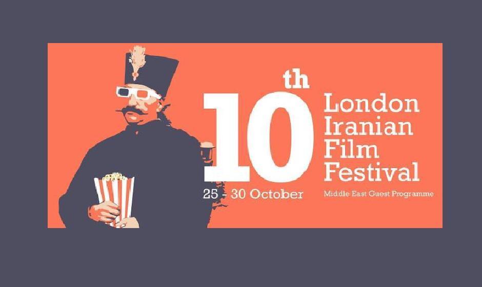 London Iranian Film Festival: