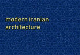 سمپوزیوم معماری معاصر ایرانی