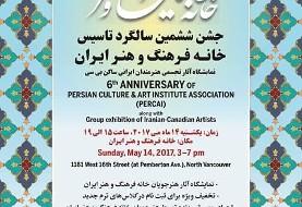 ۶th Anniversary of Persian Culture and Art Institute (PERCAI)