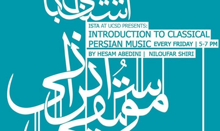 Niloufar Shiri and Hesam Abedini: Introduction to classical Persian music