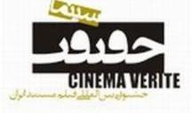 Cinema Vérité: 2nd Iran International Documentary Film Festival