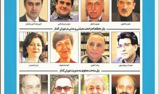 آینده ایران، دوران گذار و چالش های آن