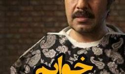 Film Khabam Miad with Live Appearance by Reza Attaran