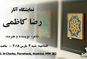 Reza Kazemi Art Exhibition
