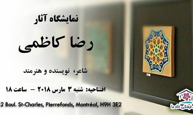 نمایشگاه آثار هنری رضا کاظمی