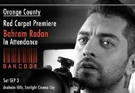 Orange County Screening of Barcode + RED Carpet with Bahram Radan on Sep ۳