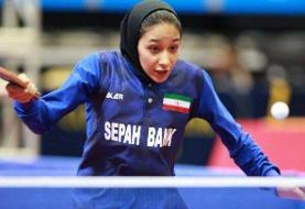 شگفتیسازی دختر پینگپنگباز ۱۶ ساله ایران با غلبه بر نفر هفتم جهان