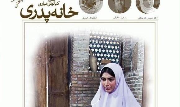 خانه پدری با هنرنمایی شهاب حسینی ، مهدی هاشمی در اولین فستیوال فیلم های ایرانی دالاس