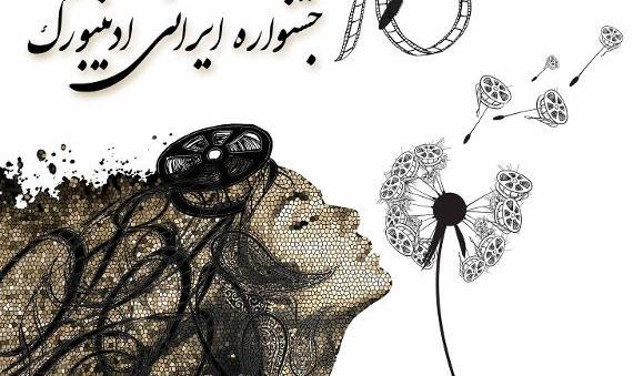 2020 Edinburgh Iranian Festival