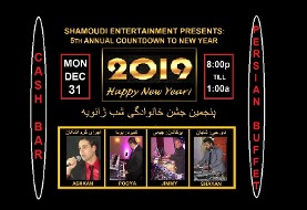 ۵th Annual Countdown to New Year ۲۰۱۹ Featuring Ashkan & DJ Shamoudi with Full Persian Buffet