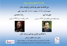 Celebrating The Success of Two Persian Poets, with Reception
