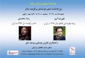 جشن موفقیت دو شاعر ایرانی همراه با پذیرائی و گفتگو