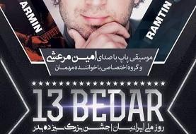 جشن ملی ایرانیان و طبیعت ۱۳ بدر