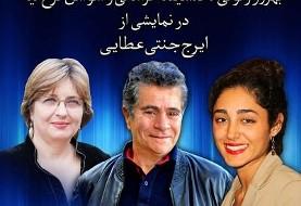 A Private Dream, With Behrouz Vosoughi, Golshifteh Farahani and Susan Farokhnia