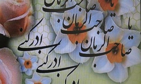 Celebration of 15th of Shaban - Birthday of Imam Mahdi (Aj)