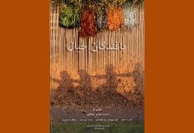 «بافندگان خیال» برنده بهترین مستند جشنواره «موندنس» کلورادو آمریکا شد